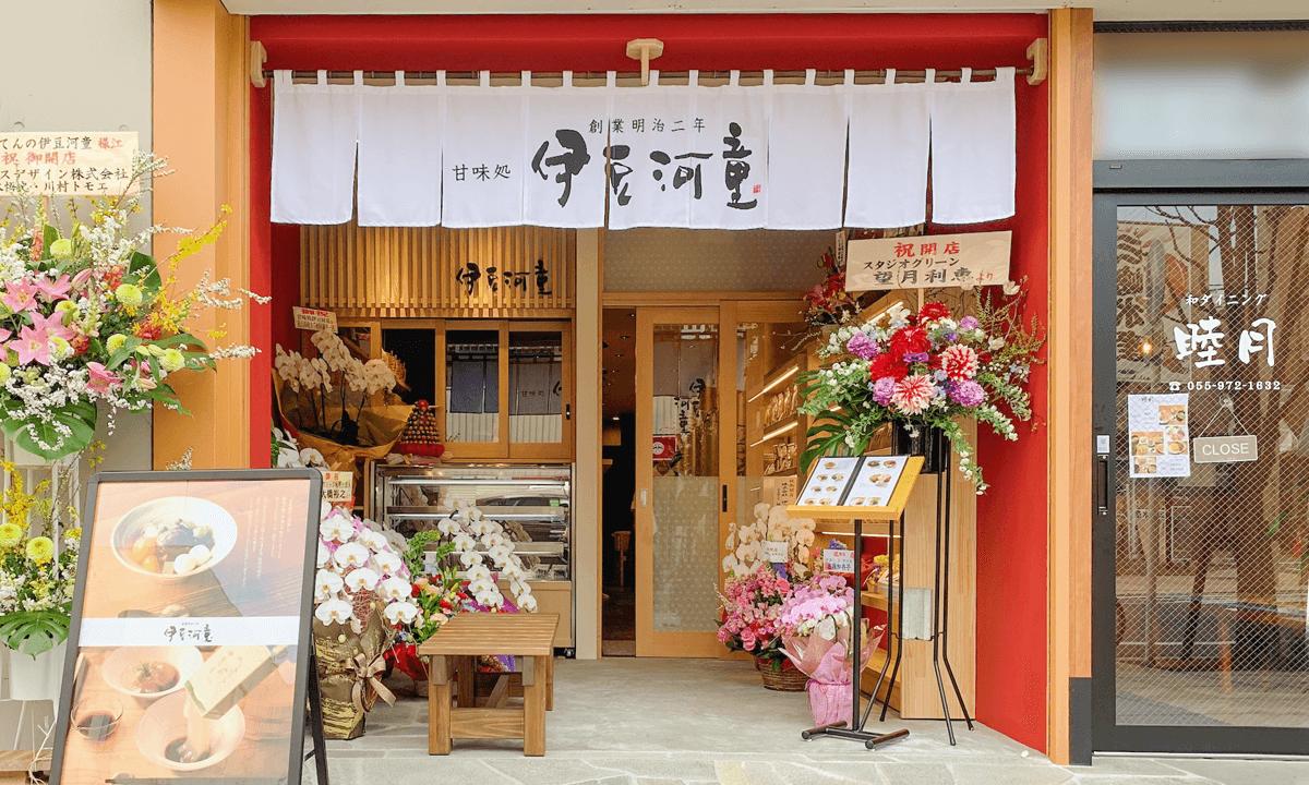 甘味伊豆河童 三島広小路店