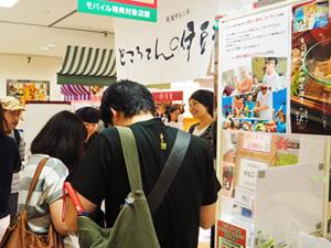 小田急百貨店新宿本店