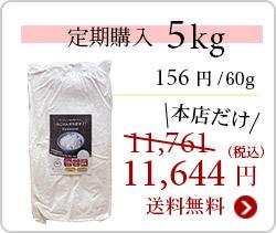 定期5キロ