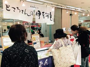 小田急百貨店 新宿店本館