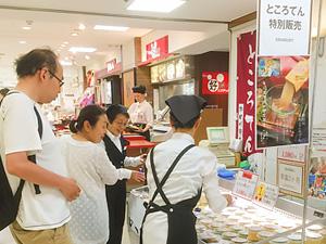 松坂屋静岡店