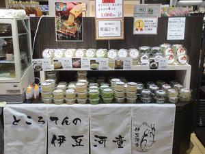 JRタカシマヤ名古屋