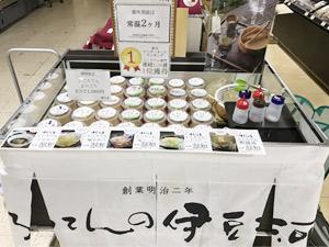 伊勢丹静岡店