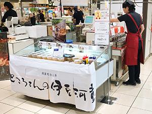 京阪百貨店くずはモール