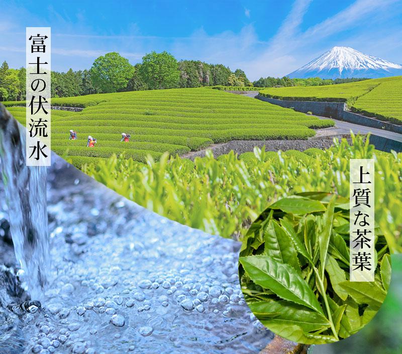 富士の伏流水、牧之原台地の香のよい茶葉