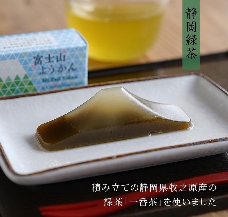 静岡緑茶富士山羊羹ようかん春吉富士