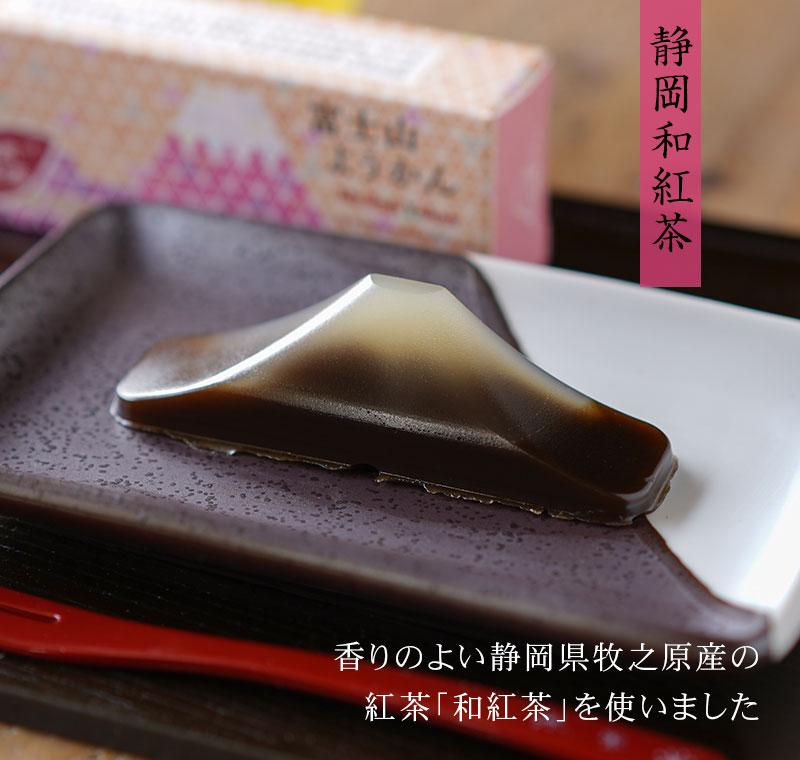 和紅茶富士山羊羹ようかん春吉富士