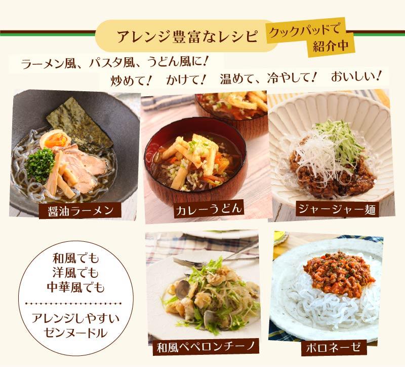 アレンジ豊富なレシピ クックパッドで紹介 醤油ラーメン カレーうどん ジャージャー麺 パスタいろいろ