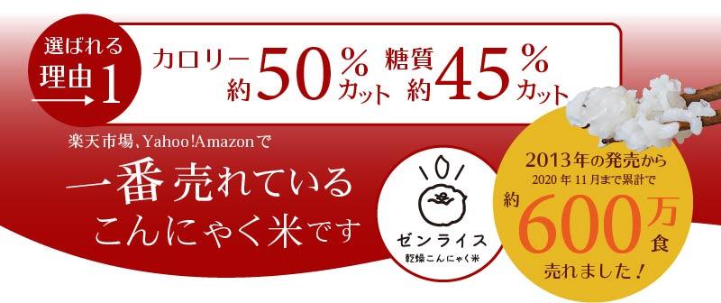 選ばれる理由 糖質・カロリー50%カット 一番売れているこんにゃく米ですゼンライス