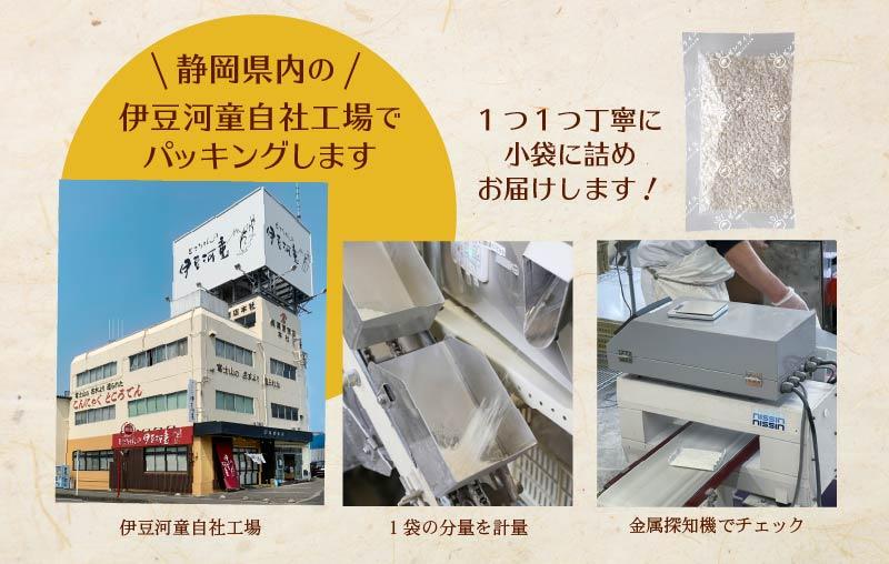 静岡県内の伊豆河童工場でパッキング