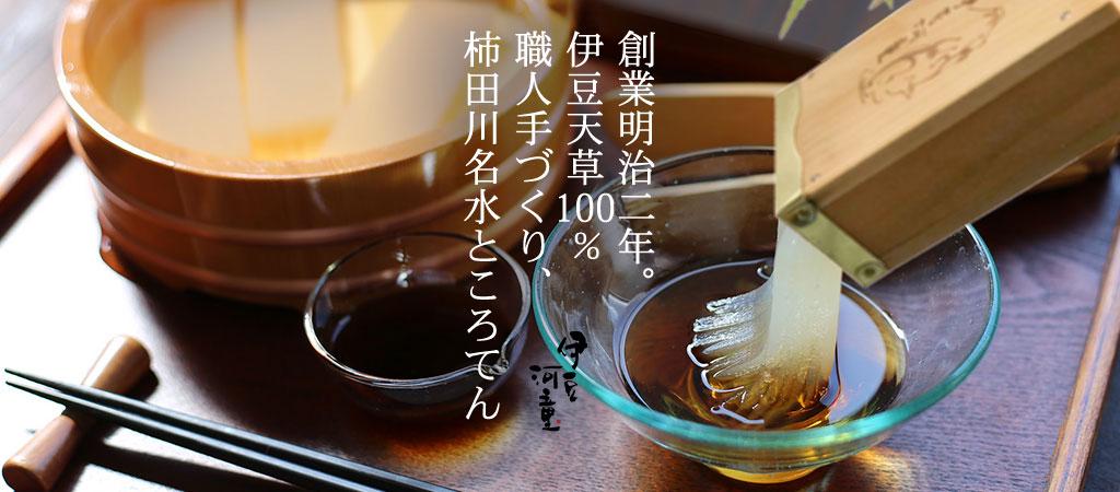 創業明治二年、伊豆天草100%、職人手づくり、柿田川名水ところてん