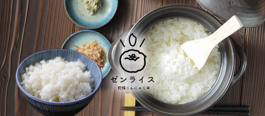 ゼンライス無農薬乾燥こんにゃく米