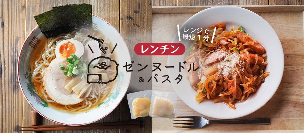 レンチンゼンヌードル&パスタ 生タイプこんにゃく麺