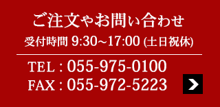 ご注文や問い合わせはこちらTEL055-975-0110