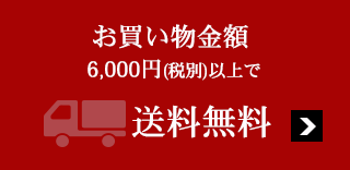 6,000円(税別)のお買い物で送料無料